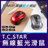 T.C.STAR 無線 藍光滑鼠 2.4G 無線光學 無線滑鼠 TCN635