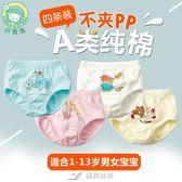 幼兒童男童女童寶寶內褲女1-3歲純棉小童小孩三角面包短褲 樂芙美鞋