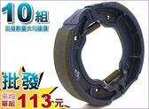 A4754112800. [批發網預購] 台灣機車精品 碳纖維煞車皮 悍將125-戰將150 10組(平均單組113元)