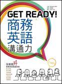 Get Ready!商務英語溝通力【二版】