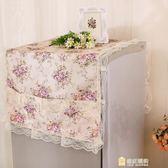 布藝蕾絲冰箱防塵罩蓋巾滾筒洗衣機單開門雙開門對開門冰箱罩蓋布