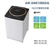 送吹風機TID960TW/TOSHIBA東芝SDD變頻12公斤洗衣機 (AW-DME1200GG)(金耀黑)