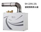 【歐雅系統家具】櫻花 SAKURA SH2291 22L 循環預熱智能恆溫熱水器