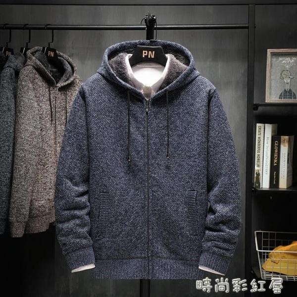 冬裝新款男式加絨加厚毛衣韓版修身保暖厚款帽衫外套開衫線衣男裝「時尚彩紅屋」
