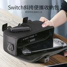 [哈GAME族]滿399免運費 可刷卡●大容量收納●MOD-X Switch NS 斜挎便攜收納包 主機外出包 防水設計