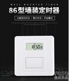 220V定時器 86型面板定時開關220v燈時控控制家用時空時間器牌智能廣告微電腦 618大促銷