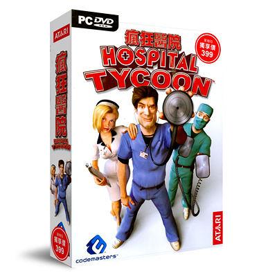 【軟體採Go網】PCGAME-瘋狂醫院 Hospital Tycoon 英文版(附中文手冊)