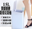 柚柚的店【15L智能感應防疫垃圾桶60051-220】桶子 雜物桶 收納桶 資源回收桶 袋子 百貨雜貨
