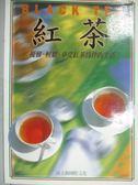 【書寶二手書T7/餐飲_KOB】食時樂系列(2)紅茶_荒木安正, 詮國翻訪