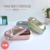 簡約時尚不銹鋼飯盒禮品定制創意透明便當盒男女學生午餐盒igo 莉卡嚴選