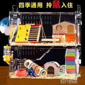 倉鼠籠 倉鼠籠子超大別墅亞克力金絲熊透明雙層倉鼠窩寵物用品基礎籠  第六空間 igo
