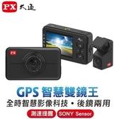 PX大通 A9G GPS智慧雙鏡王 高畫質行車記錄器(32G記憶卡)【限時回饋↘省$600】