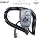 《飛翔無線3C》KENWOOD SMC-34 無線電 多功能手持麥克風│公司貨│K型 對講機用 外接通話 快捷按鍵