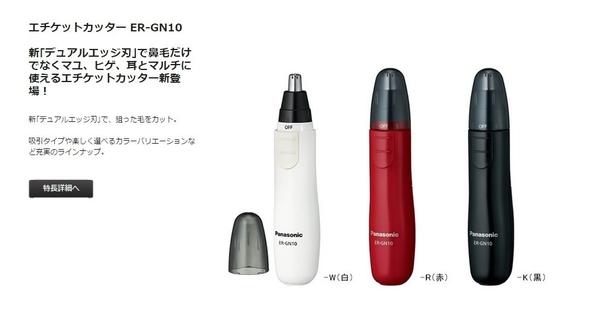 日本 Panasonic 國際牌 4合1電動修容器 修鼻毛 修眉毛 鬍子 耳毛 ER-GN10【小福部屋】