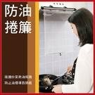 防油捲簾 廚房好幫手好清洗 有效阻擋油飛濺 油煙傷害【KP03002】99愛買小舖
