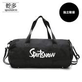 運動包男健身包女大容量干濕分離訓練包行李包手提包潮出差旅行包 ☸mousika