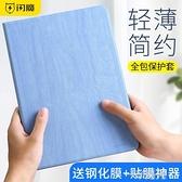 新款ipad保護套mini5蘋果9.7英寸平板電腦保護殼air3新款2017網紅  一米陽光