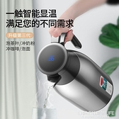 DAYDAYS保溫壺家用保溫壺水壺大容量便攜熱水瓶暖壺開水瓶熱水壺 艾瑞斯