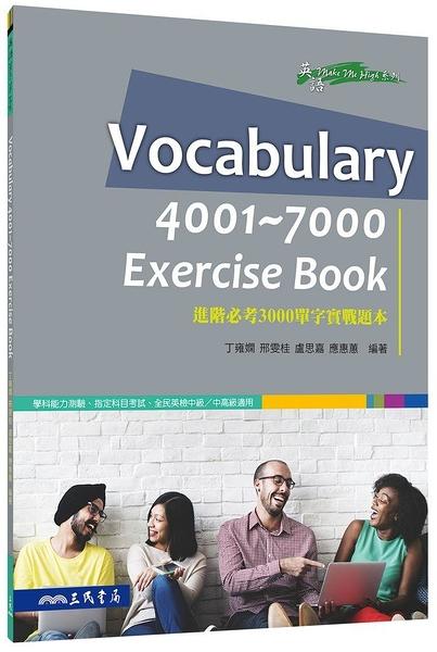 (二手書)VOCABULARY 4001~7000 EXERCISE BOOK進階必考3000單字實