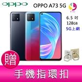 分期0利率 OPPO A73 5G 6.5吋 (8G/128G) 八核心雙卡雙待智慧型手機 贈『手機指環扣 *1』