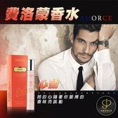 男士 性感 淡香水 情趣 法國AMORCE(心動)費洛蒙香水-男用『歡慶雙J』