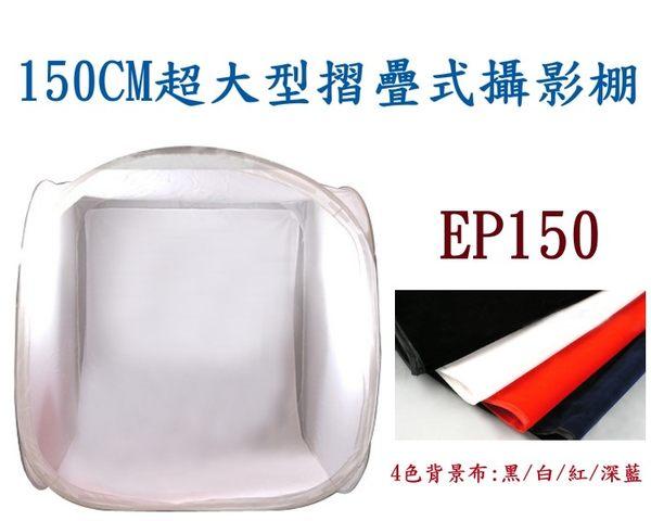 《映像數位》150CM超大型摺疊式攝影棚 EP150【附4色絲絨背景布 黑. 白. 紅. 深藍】*3