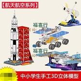 兒童3D立體拼圖益智手工拼裝模型航母軍艦船汽車玩具早教禮物【福喜行】