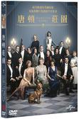 【2月20日發行】唐頓莊園 (DVD) Downton Abbey (DVD)