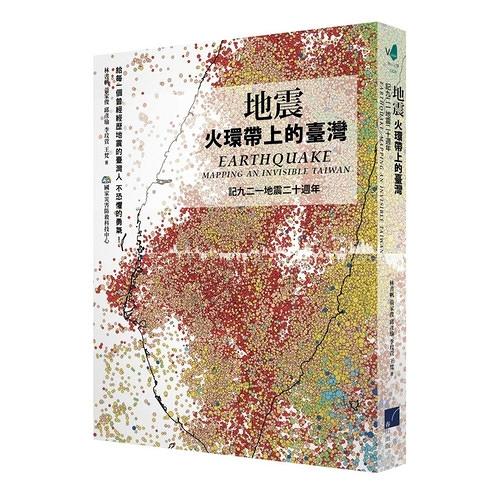 地震(火環帶上的臺灣)
