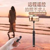 手機支架 自拍桿一體式蘋果7手機拍照神器xs小米oppo通用型藍牙遙控支架迷你 新年禮物