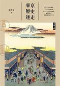 東京歷史迷走