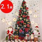 聖誕樹  豪華加密聖誕樹 大型聖誕樹套餐 2.1米 聖誕節裝飾品【藍星居家】