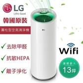結帳14300元 加碼贈 雙濾網+康寧晶鑽鍋【LG】圓柱型空氣清淨機 / 大白二代(Wi-Fi遠控版)AS401WWJ1