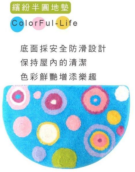 [AWANA]ColorFul-Life繽紛半圓地墊2入(隨機色)