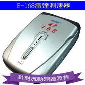 【真黃金眼】 e-168 全頻雷達測速器【需要搭配GPS測速器或導航機使用】
