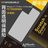 犀牛盾 iPhone 11 / 11 Pro Max 背面 機身 透明 防指紋 防刮 PET 保護貼 保護膜