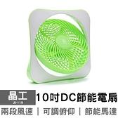 【晶工】10吋DC節能電扇 JK-118