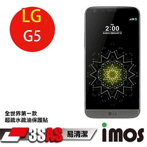 TWMSP★按讚送好禮iMOS 樂金 LG G5 3SAS 螢幕保護貼