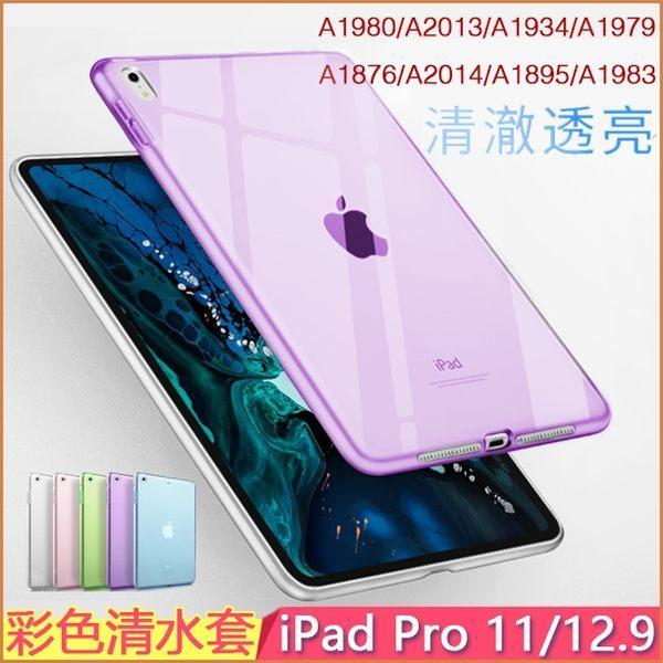 彩色清水套 蘋果 Apple iPad Pro 11 12.9 2018 平板保護套 A1980 A1876 矽膠 軟殼 透明殼 保護殼 平板殼