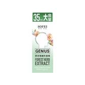 SOFEI 舒妃 型色家植萃頭皮隔離防護霜(35ml)【小三美日】