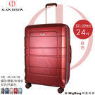 ALAIN DELON 亞蘭德倫 行李箱 24吋 紅色 奢華金屬流線系列 321-2924-02 MyBag得意時袋