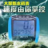 自行車馬錶里程表測速器有線防水馬錶