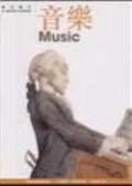 (二手書)音樂