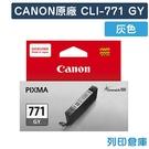 原廠墨水匣 CANON 灰色 CLI-771GY /適用 Canon PIXMA MG5770/MG6870/MG7770