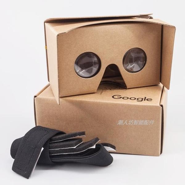 Google眼鏡Cardboard2原版虛擬現實3d立體Daydream谷歌VR紙盒