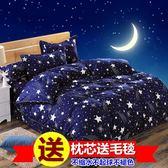 學生宿舍被子1.2單人床單三件套1.5m被套四件套1.8米床上用品【一周年店慶限時85折】