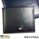 【Tommy】Tommy Hilfiger 男皮夾 短夾 牛皮夾 簡式零錢袋 大鈔夾 品牌盒裝/黑色