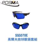 POSMA 高爾夫撿球眼鏡套組 SGG070E
