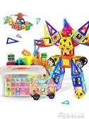 磁力片積木兒童吸鐵石玩具磁性磁鐵3-6-8周歲男女孩散片拼裝益智YYJ 夢想生活家