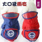 FY大口袋狗狗雨衣寵物比熊貴賓犬泰迪小狗雨披小型犬四腳防水衣服 韓語空間